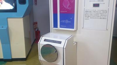 すいはく(上越市立水族博物館)