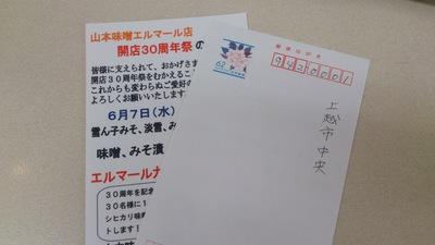 ハガキ 62円 エルマール