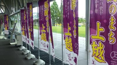 新潟県食品衛生推進大会