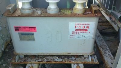 PCBコンデンサ廃棄処分