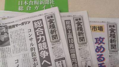 日本食料新聞社
