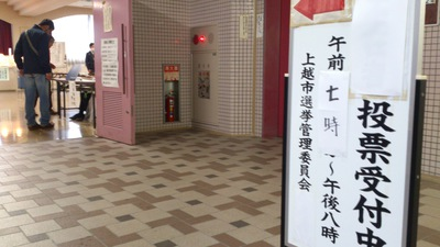 上越市長選挙