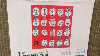 なおえつカレンダー