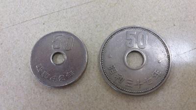 50円 エルマール