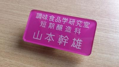 東京農業大学短期大学部醸造学科