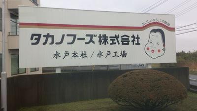 タカノフーズ