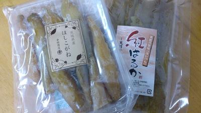 水戸のお土産 干芋