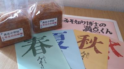 高志小学校5年生の味噌