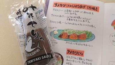 味噌テリヤキソース「みそてりっ」