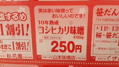 新潟コシヒカリ10年味噌