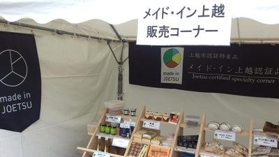 メイド・イン上越 観桜会