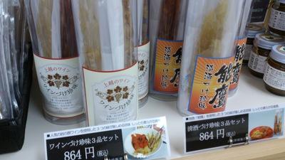 西沢珍味 ワイン清酒づけ珍味