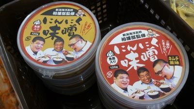 にんにく味噌 能水商店