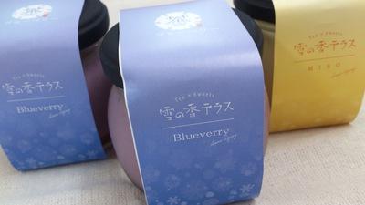 雪の香テラス ブルーベリープリン