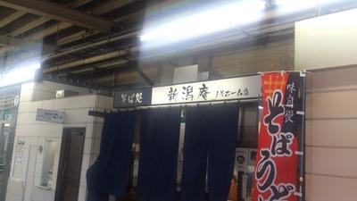 駅のホームにある蕎麦屋
