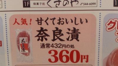 美味しい奈良漬