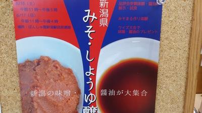 新潟県みそ・しょうゆ醸造まつり
