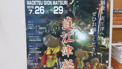 直江津祇園祭ポスター
