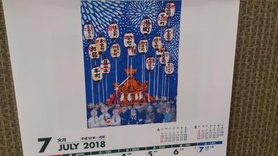 直江津祇園祭 高張提灯