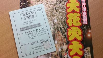 直江津祇園祭花火大会