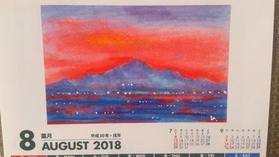 米山 ひぐちキミヨ