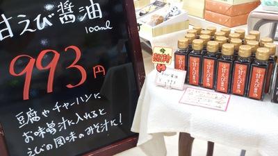 甘えび醤油