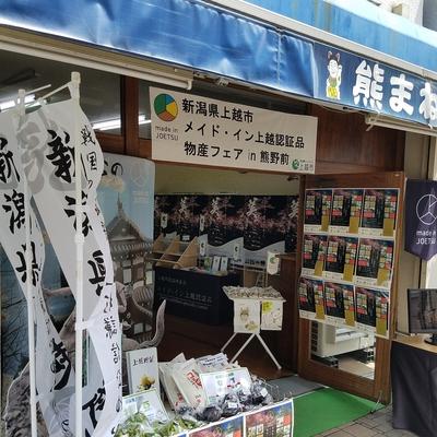 熊野前商店街でメイド・イン上越