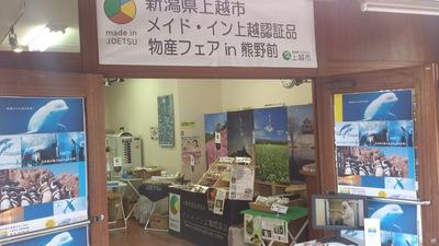 熊野前商店街 金土セール