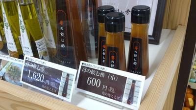 苺の飲む酢 メイド・イン上越認証品