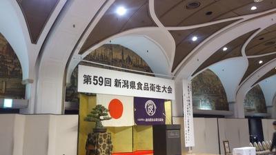 新潟県食品衛生大会