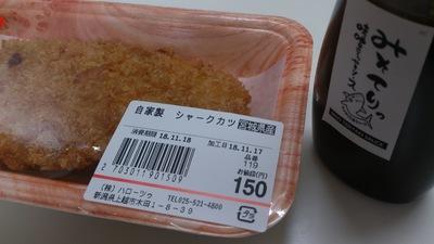 サメカツ ハローツゥ お惣菜