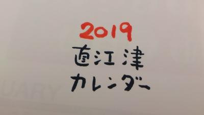 2019直江津カレンダー