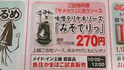味噌テリヤキソース「みそてりっ」上越のお土産