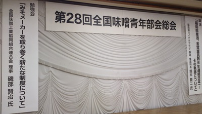 全国味噌青年部総会 福島