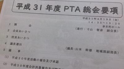 #PTA #直江津小学校