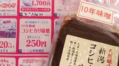 赤い味噌 10年熟成コシヒカリ味噌