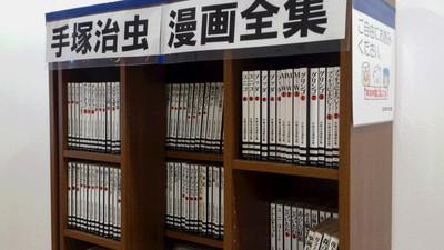 直江津図書館 手塚治虫 マンガ