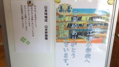 直江津小学校 5年松組