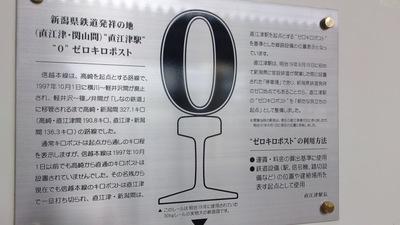 新潟県鉄道発祥の地