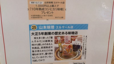 10年熟成コシヒカリ味噌 まるごと上越!