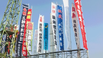 新潟県消防大会