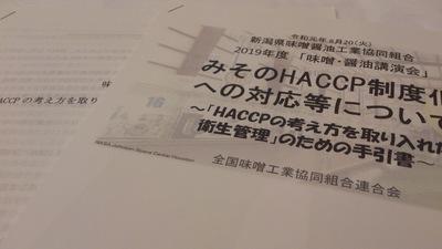 味噌 HACCP