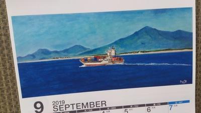ひぐちキミヨ 貨物船