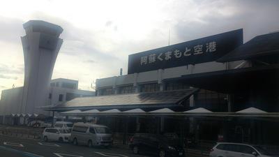 阿蘇・熊本空港