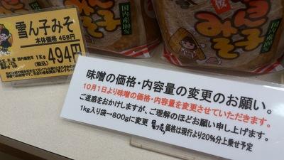 味噌の値上げ