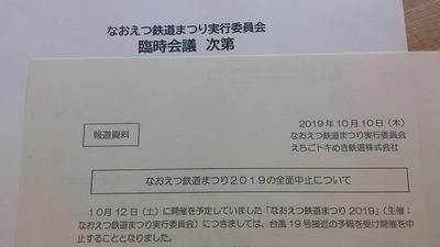 なおえつ鉄道まつり中止