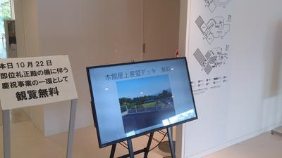 上越市立歴史博物館