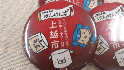 NHK大河ドラマ天地人 10年前