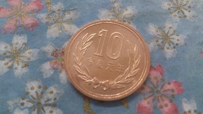 令和元年10円玉