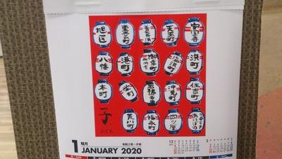 なおえつカレンダー ひぐちキミヨ